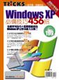 Windows XP必備技巧456招
