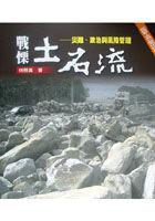 戰慄土石流:災難.政治與風險管理
