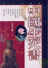 中國生死書