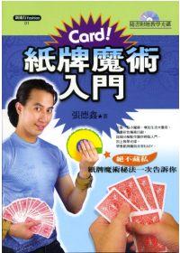 紙牌魔術入門(附教學VCD)