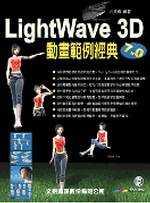 Light Wave 3D 7.0動畫範例經典