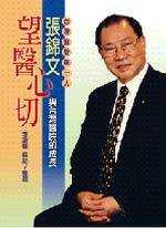 望醫心切:張錦文與台灣醫院的成長