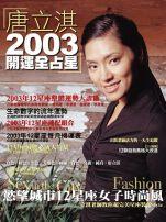 唐立淇2003開運全占星 /