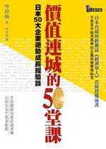 價值連城的50堂課 :  日本50大企業逆勢成長經驗談 /