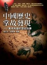 中國歷史掌故發現 :  實用有趣的歷史故事 /