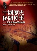 中國歷史秘聞軼事:實用有趣的歷史故事