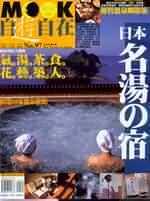 日本名湯の宿