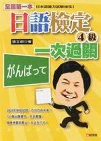 日語檢定4級一次過關