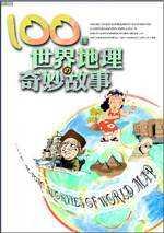 100個世界地理の奇妙故事 /