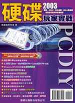 硬碟 2003玩家實戰PCDIY