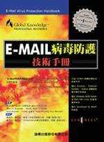E-Mail病毒防護技術手冊