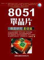 8051單晶片徹底研究,基礎篇