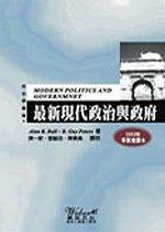 最新現代政治與政府