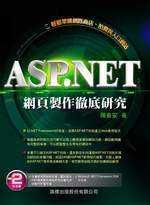 ASP.NET 網頁製作徹底研究:輕鬆架構網路商店.拍賣與入口網站