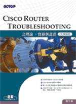 CISCO ROUTER TROUBLESHOOTING之理論、實務與認證::CCNP認證