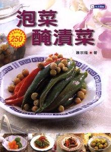 泡菜醃漬菜