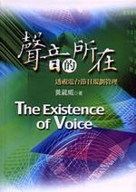 聲音的所在:透視電台節目規劃管理