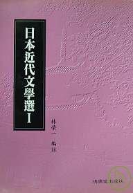 日本近代文學選