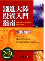 錢進大陸投資入門指南:投資指標