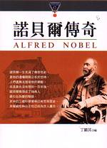 諾貝爾傳奇 = Alfred Nobel