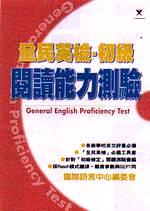 全民英檢:初級閱讀能力測驗