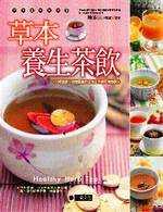 草本養生茶飲:120道茶飲,對症調養你全身上下的不適症狀