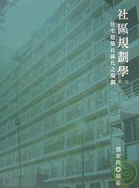 社區規劃學:住宅建築社區化之規劃