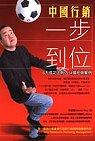中國行銷一步到位:6大成功法則、54個經典案例