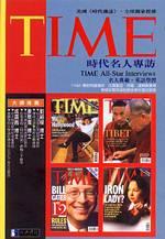 TIME時代名人專訪
