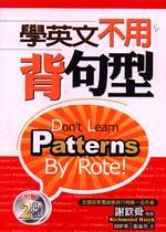 學英文不用背句型