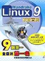 Mandrake Linux 9玩家寶典