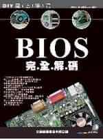 BIOS完全解碼
