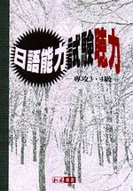 日語能力試驗聽力:專攻3.4級