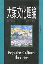 大眾文化理論