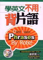 學英文不用背片語