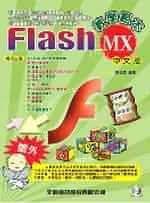 Flash MX教學範本