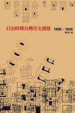 日治時期臺灣住宅發展1895-1945 /