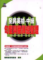 全民英檢:中級句型與翻譯總整理