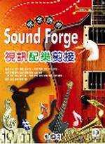 完全剖析Sound Forge : 視訊配樂剪接