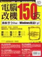 電腦改機150技