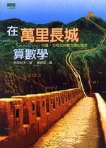 在萬里長城算數學:中國:方程式與魔方陣的國度