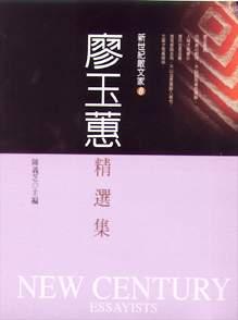 廖玉蕙精選集