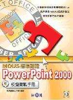 MOUS認證:PowerPoint 2000模擬實戰手冊