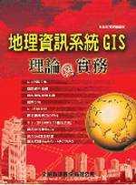 地理資訊系統GIS理論與實務