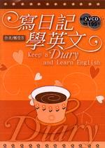 寫日記學英文