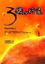 3號小行星