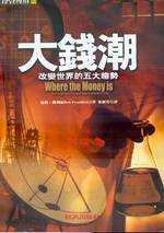 大錢潮:改變世界的五大趨勢