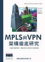 MPLS與VPN架構徹底研究