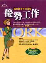優勢工作:職場菁英生涯進階