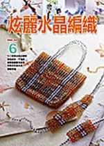 炫麗水晶編織